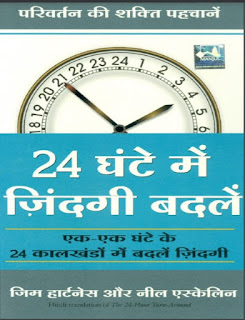 [PDF] Change your Life in 24 Hours!  - Books Review And free pdf Download
