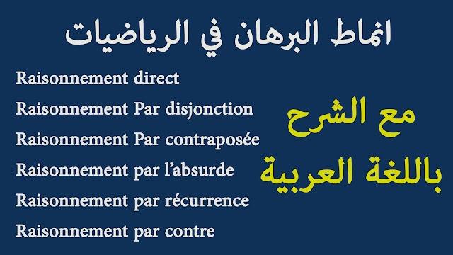différent types de raisonnements (en arabe)