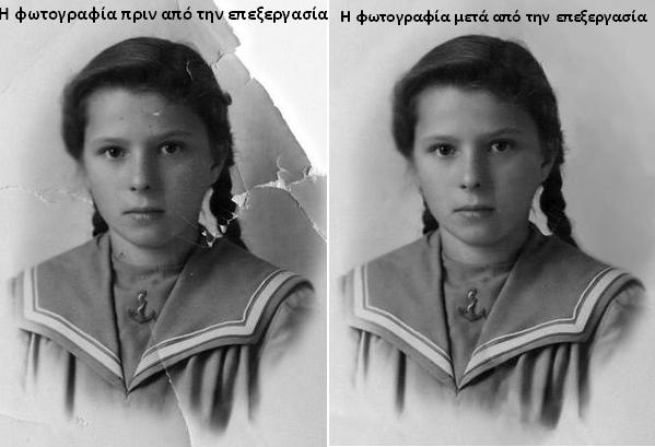 Retouch Pilot lite - Ανανεώστε τις παλιές σας φωτογραφίες