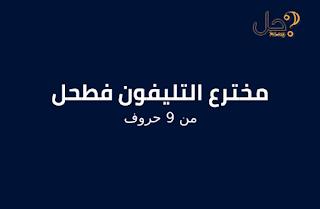 مخترع التليفون من 9 حروف لغز 443 فطحل