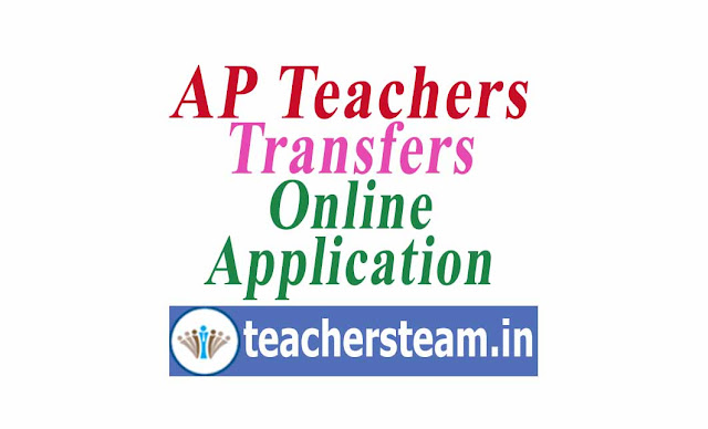 How to fill teachers transfers online application in DSE web