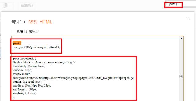 在網頁中嵌入顯示程式碼:CSS Block @ 符碼記憶