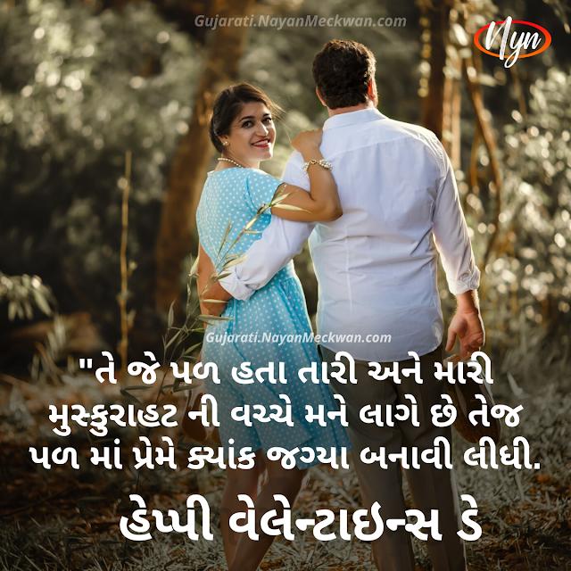 હેપ્પી વેલેન્ટાઇન ડે Gujarati Love Valentine day Quotes Wishes Images sms 2020