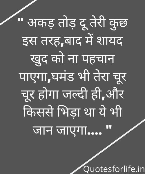 Attitude Status For Boys In Hindi For Facebook