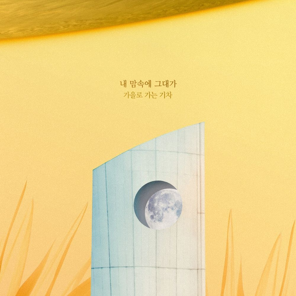 A train to autumn – A Place in the Sun OST Part 9