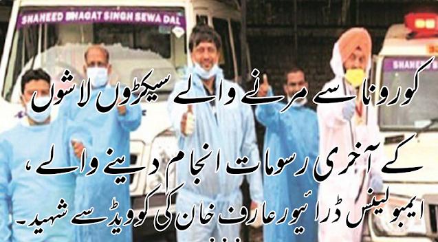 ایمبولینس ڈرائیور عارف خان کی کوویڈ سے شہید
