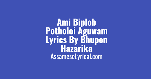 Ami Biplob Potholoi Aguwam Lyrics