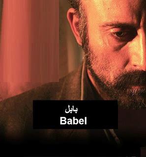 هنا جميع حلقات مسلسل بابل التركي مترجمة مسلسل بابل على قناة Star tv التركية موعد عرض مسلسل بابل التركي على قناة مسلسل بابل على قناة Star tv التركية قصة مسلسل بابل ووقت عرضه