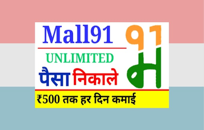 Mall 91 kya hai in Hindi, earn money mall91