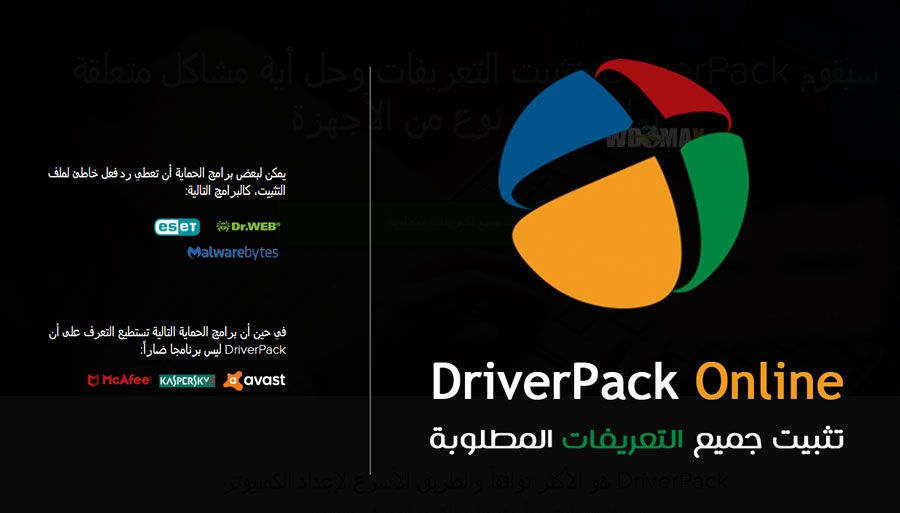 ثبت جميع تعريفات جهازك أون لاين في أقل من 5 دقائق مع أداة DriverPack Online
