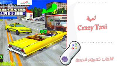 سلسلة العاب  Crazy Taxi العظيمة تعتبر من افضل السيارات التي رأيناها والتي عشقها جيل التسعينات.