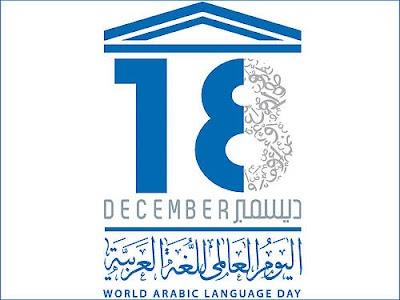 اللغة  العربية والهوية