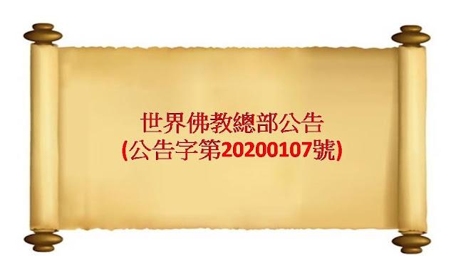 世界佛教總部公告 第20200107號