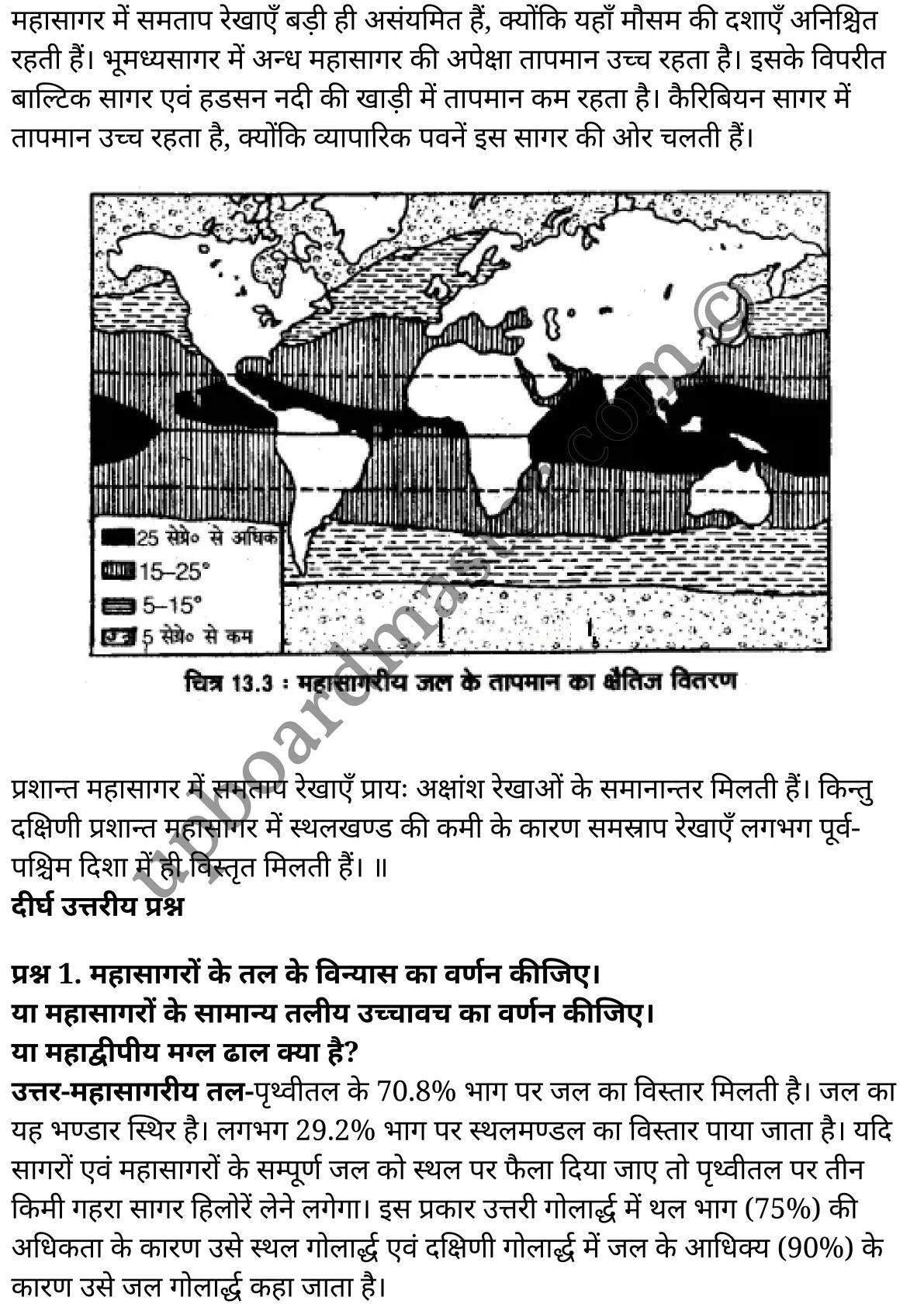 कक्षा 11 भूगोल अध्याय 13  के नोट्स  हिंदी में एनसीईआरटी समाधान,   class 11 geography chapter 13,  class 11 geography chapter 13 ncert solutions in geography,  class 11 geography chapter 13 notes in hindi,  class 11 geography chapter 13 question answer,  class 11 geography  chapter 13 notes,  class 11 geography  chapter 13 class 11 geography  chapter 13 in  hindi,   class 11 geography chapter 13 important questions in  hindi,  class 11 geography hindi  chapter 13 notes in hindi,   class 11 geography  chapter 13 test,  class 11 sahityik hindi  chapter 13 class 11 geography  chapter 13 pdf,  class 11 geography chapter 13 notes pdf,  class 11 geography  chapter 13 exercise solutions,  class 11 geography  chapter 13, class 11 geography  chapter 13 notes study rankers,  class 11 geography  chapter 13 notes,  class 11 geography hindi  chapter 13 notes,   class 11 geography chapter 13  class 11  notes pdf,  class 11 geography  chapter 13 class 11  notes  ncert,  class 11 geography  chapter 13 class 11 pdf,  class 11 geography chapter 13  book,  class 11 geography chapter 13 quiz class 11  ,     11  th class 11 geography chapter 13    book up board,   up board 11  th class 11 geography chapter 13 notes,  कक्षा 11 भूगोल अध्याय 13 , कक्षा 11 भूगोल, कक्षा 11 भूगोल अध्याय 13  के नोट्स हिंदी में, कक्षा 11 का भूगोल अध्याय 13 का प्रश्न उत्तर, कक्षा 11 भूगोल अध्याय 13 के नोट्स, 11 कक्षा भूगोल 13  हिंदी में,कक्षा 11 भूगोल अध्याय 13  हिंदी में, कक्षा 11 भूगोल अध्याय 13  महत्वपूर्ण प्रश्न हिंदी में,कक्षा 11 भूगोल  हिंदी के नोट्स  हिंदी में,भूगोल हिंदी कक्षा 11 नोट्स pdf,   भूगोल हिंदी  कक्षा 11 नोट्स 2021 ncert,  भूगोल हिंदी  कक्षा 11 pdf,  भूगोल हिंदी  पुस्तक,  भूगोल हिंदी की बुक,  भूगोल हिंदी  प्रश्नोत्तरी class 11 , 11   वीं भूगोल  पुस्तक up board,  बिहार बोर्ड 11  पुस्तक वीं भूगोल नोट्स,   भूगोल  कक्षा 11 नोट्स 2021 ncert,  भूगोल  कक्षा 11 pdf,  भूगोल  पुस्तक,  भूगोल की बुक,  भूगोल  प्रश्नोत्तरी class 11,   11th geography   book in hindi,11th geography notes in hindi,cbse books for