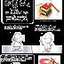 ကာတွန်း မောင်ရစ် - ရွှေမိနဲ့ အင်္ဂလိပ်စာ - Hit the books