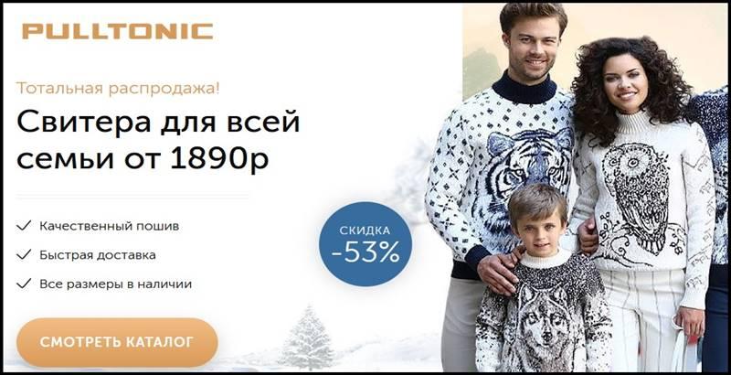 pullwear.shoping-deals.com – отзывы, осторожно мошенники