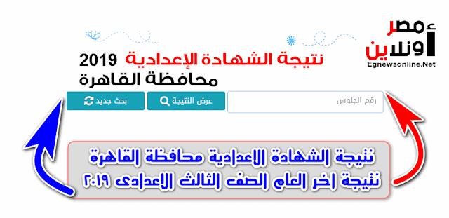نتيجة الشهادة الاعدادية محافظة القاهرة نتيجة اخر العام الصف الثالث الاعدادى 2019 .. ظهرت الان