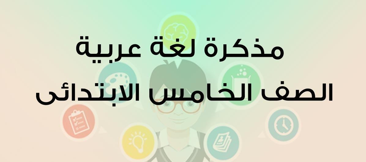 مذكرة مادة اللغة العربية للصف الخامس الأبتدائى الترم الأول 2021