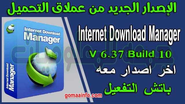 الإصدار الجديد من عملاق التحميل Internet Download Manager v6.37 Build 10