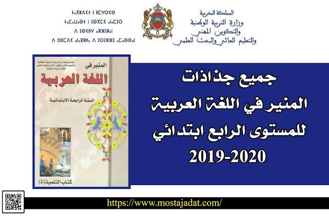 جميع جذاذات المنير في اللغة العربية للمستوى الرابع ابتدائي 2019-2020