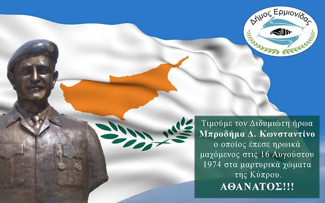Στο Δήμο Ερμιονίδας τιμούν τον Διδυμιώτη ήρωα Κωνσταντίνο Μπροδήμα