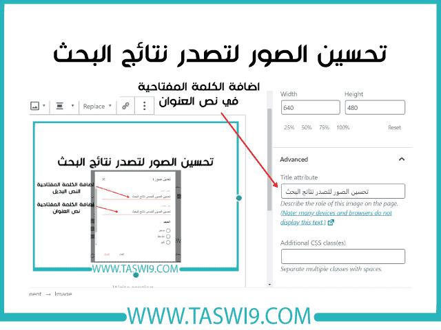 تحسين الصور لتصدر نتائج البحث