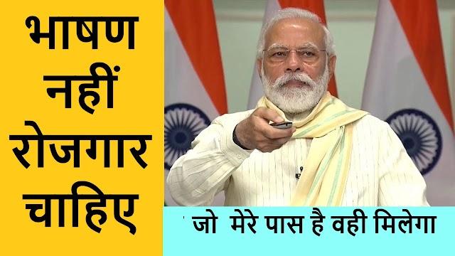 '#modi_rojgar_do' 'मोदी रोजगार दो'