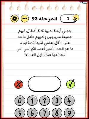 حل Brain Test المستوى 93