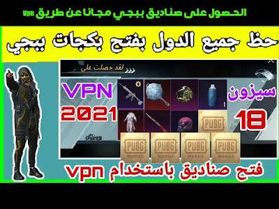 الحصول على صناديق ببجي مجانا عن طريق Vpn