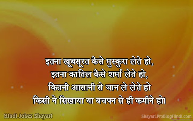 joke shayari in hindi