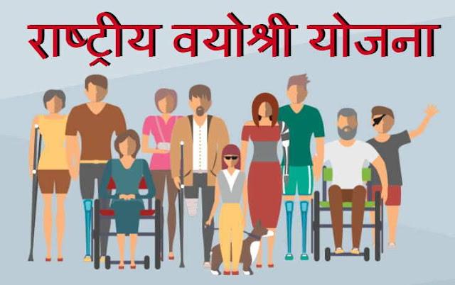राष्ट्रीय वयोश्री योजना - rashtriya vayoshri yojana