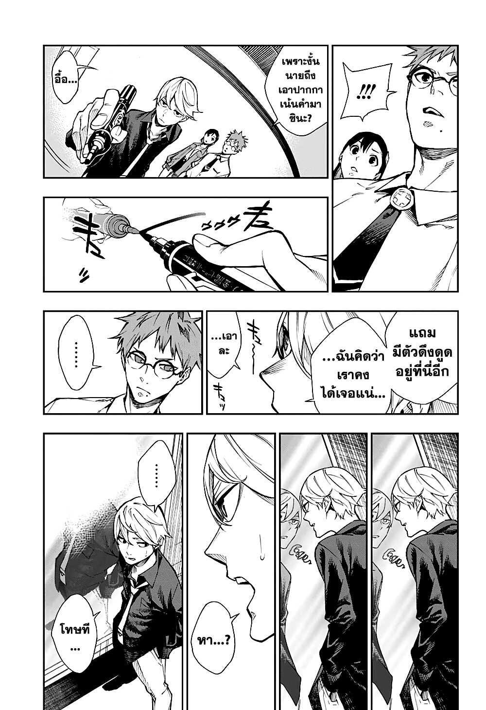 อ่านการ์ตูน Phantom Seer ตอนที่ 4 หน้าที่ 11