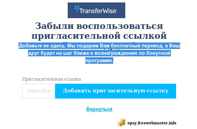 Бесплатный перевод TransferWise