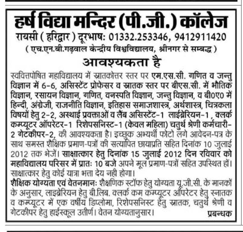 Uttarakhand Blog Faculty Position In Harsh Vidya Mandir College