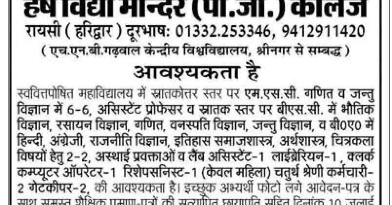 Uttarakhand Blog Faculty Position In Harsh Vidya Mandir College