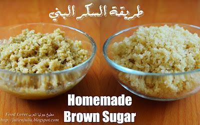 Homemade Brown Sugar Recipe بديل السكر البني باللبيت