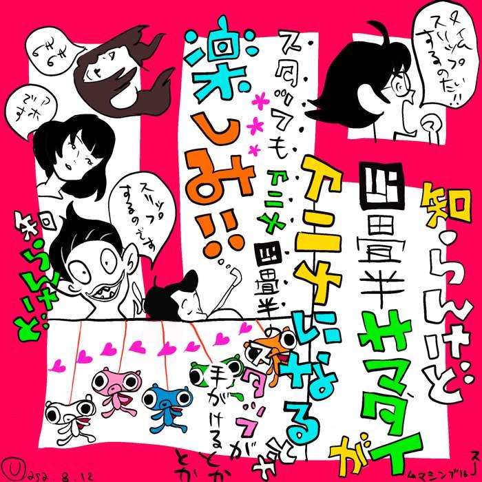 Tatami Time Machine Blues (Yojou-Han Time Machine Blues) anime - mensaje de apoyo de Masaaki Yuasa