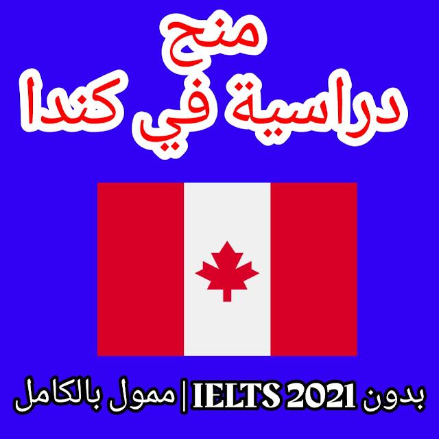 منح دراسية في كندا بدون IELTS 2021 | ممول بالكامل