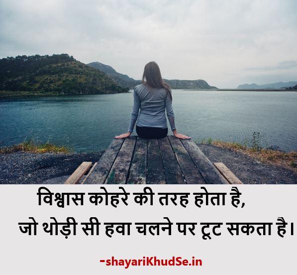 vishwas shayari images, vishwas shayari images download