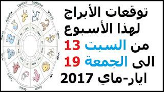 توقعات الأبراج لهذا الأسبوع من السبت 13 الى الجمعة 19 ايار-ماي 2017