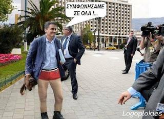 Αποτέλεσμα εικόνας για ΣΥΡΙΖΑ ΔΟΛΟΦΟΝΟΙ