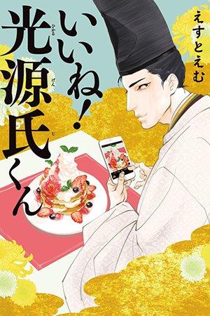 Ii ne! Hikaru Genji-kun Manga