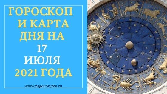 ГОРОСКОП И КАРТА ДНЯ НА 17 ИЮЛЯ 2021 ГОДА