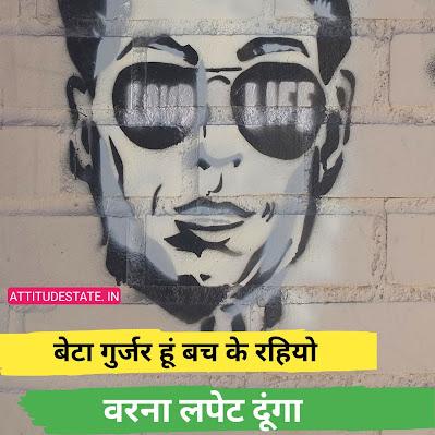 new gujjar attitude status in hindi