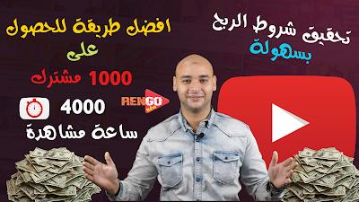 تحقيق شروط الربح من اليوتيوب |طريقة الحصول على 1000 مشترك و 4000 ساعة مشاهدة
