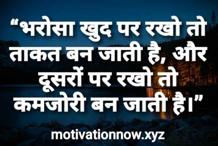 motivational shayari in hindi images
