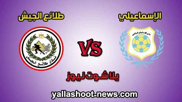 مشاهدة مباراة الإسماعيلي وطلائع الجيش بث مباشر ismaily اليوم 12-1-2020 الدوري المصري