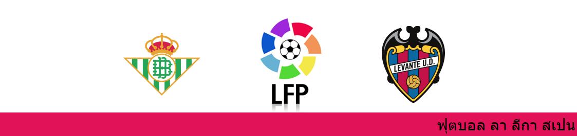 แทงบอลออนไลน์ วิเคราะห์บอล ลา ลีกา สเปน ระหว่าง เรอัล เบติส vs เลบันเต้