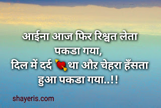 Sad shayari in hindi | broken heart shayari