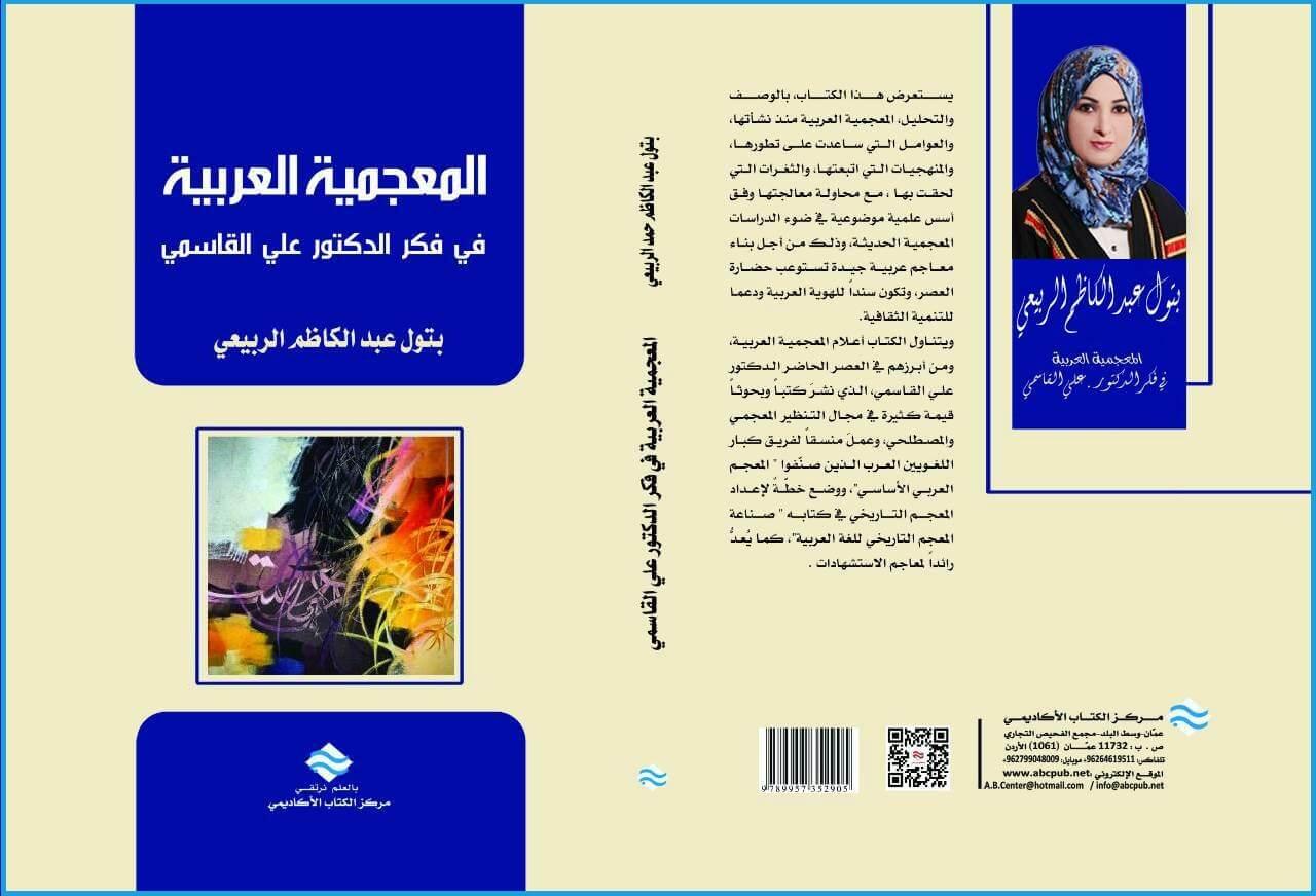 المعجمية العربية